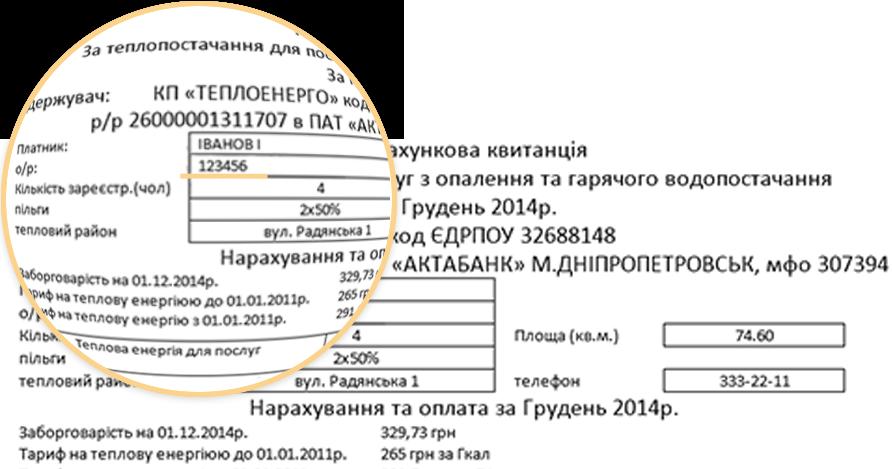 Платіжна квитанція