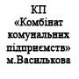 КП Комбінат Комунальних підприємств м.Василькова