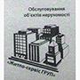 Житло-сервис Групп - оплата через интернет