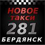 Таксі НОВЕ 281 (Бердянськ) - оплата через інтернет