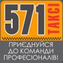 Такси 571 (Киев) - оплата через интернет