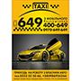 Таксі 649 (Тернопіль)