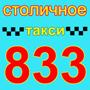 Такси Столичное 833 (Киев) - оплата через интернет