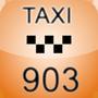Такси 903 - оплата через інтернет
