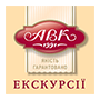 """Excursions by Dnepropetrovsk confectionery factory """"AVK"""""""