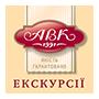 Экскурсии на Днепропетровскую кондитерскую фабрику «АВК»  - оплата через интернет