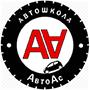 Курси водіїв «АВТОАС»