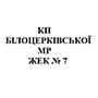 КП БІЛОЦЕРКІВСЬКОЇ МР ЖЕК № 7