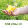 БФ Дети бабочки - оплата через интернет