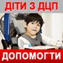 Допомога дітям з ДЦП