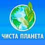 Чиста Планета