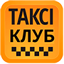 Таксі КЛУБ