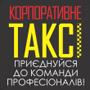 Таксі Корпоративне (Київ)