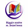 Відділ освіти м.Знам'янка