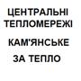 Центральні Тепломережі (Кам'янське)