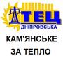 Дніпровська ТЕЦ (Кам'янське)