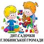Дитячі садки Глобинської громади