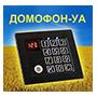 ДОМОФОН-УА