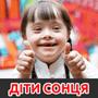 Допомога дітям з синдромом Дауна