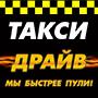 """Таксі """"Драйв"""" - Drive (Одеса) - оплата через інтернет"""