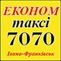 Економ Таксі 7070