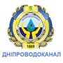"""КП """"Дніпроводоканал"""""""