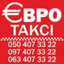 Євро таксі (Полтава) - оплата через інтернет