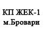"KP ""ZhEK-1"" in Brovary"