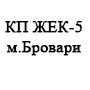 """КП """"ЖЭК-5"""" Бровары - оплата через интернет"""