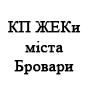 КП ЖЕКи міста Бровари
