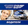 Вантажне Таксі 2040 Водії (Харків)