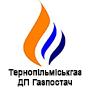 State Enterprise Gazpostach PJSC Ternopilmiskgas