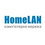 ХомЛАН (HomeLAN)