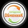 """Таксі """"Городской Обменник""""(Миколаїв)"""