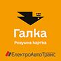 Галка-розумна картка: Поповнення одноразового проїзду Іванофранківця