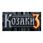 Козаки 3