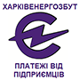 Харків енергозбут ПЛАТЕЖІ ВІД ПІДПРИЄМЦІВ