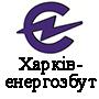 Харківенергозбут - оплата через інтернет