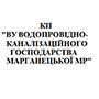 КП ВОДОПРОВІДНО-КАНАЛІЗАЦІЙНОГО ГОСПОДАРСТВА МАРГАНЕЦЬКОЇ МР