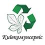 Київкомунсервіс (вивіз ТПВ)