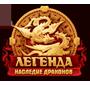 logo-legenda_nasledie