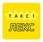 """Taxi """"Lex"""" (Kyiv)"""