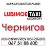 """Таксі """"Любимое"""" Комфорт Чернігів"""