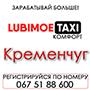 """Таксі """"Любимое"""" Комфорт (Кременчук)"""