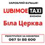 """Таксі """"Любимое Економ"""" (Біла Церква)"""
