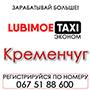 Таксі Любиме Економ Кременчук
