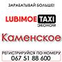 Таксі Любиме Економ Кам'янське