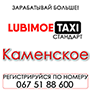 Таксі Любиме Стандарт (Кам'янське)