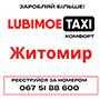 """Таксі """"Любиме"""" Комфорт (Житомир)"""