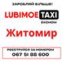 """Таксі """"Любиме Економ"""" (Житомир)"""